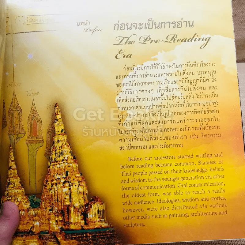 วิวัฒน์การอ่านไทย + พัฒนาการของอักษรไทย