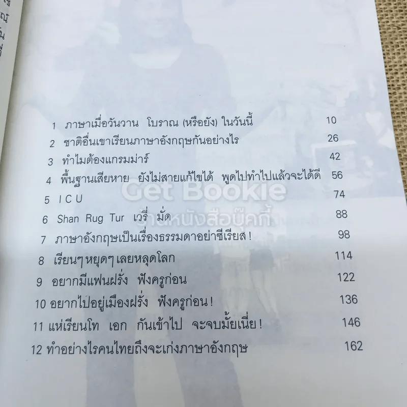ภาษาอังกฤษคิดแบบไทยๆ