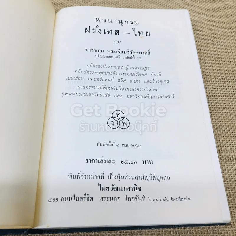 พจนานุกรม ฝรั่งเศส-ไทย