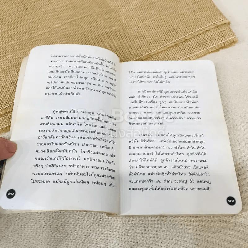 หนังสือโป๊