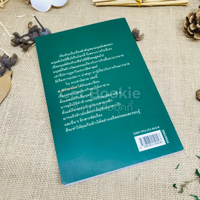 กระยานิยาย