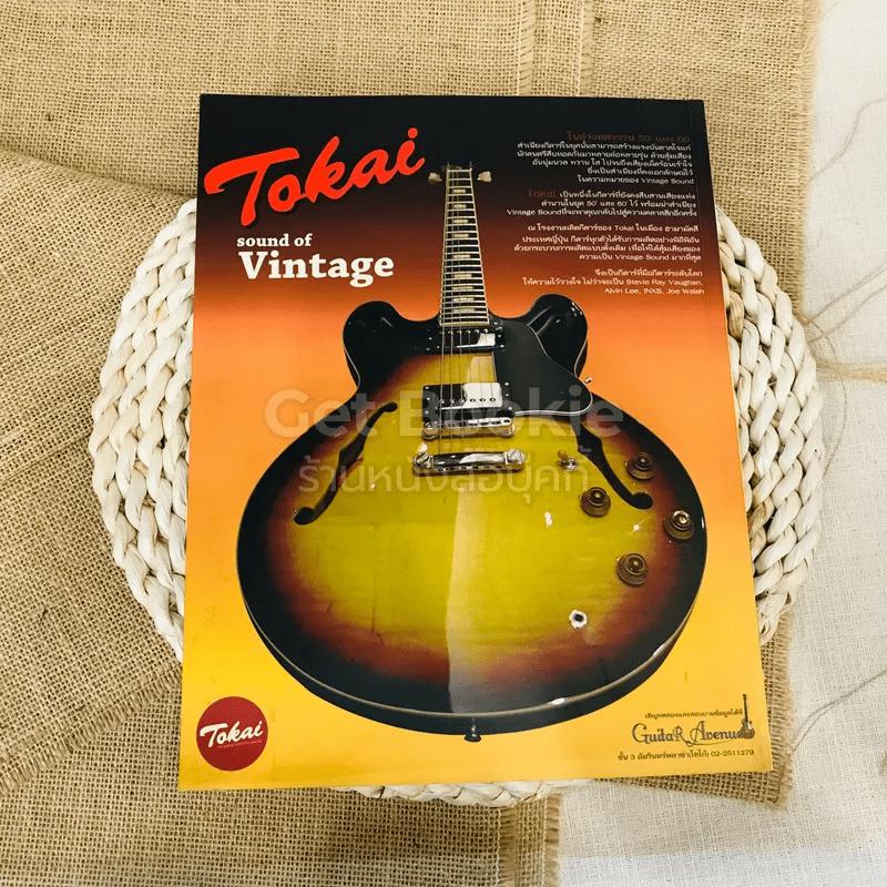 The Guitar Mag Vol.38 No.404