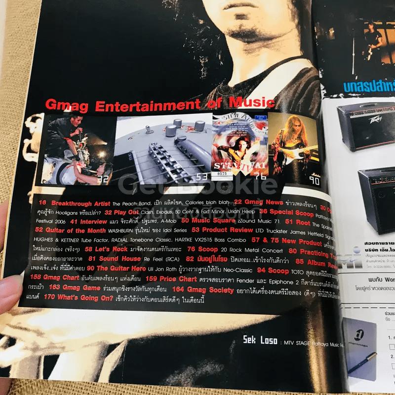 The Guitar Mag Vol.37 Vol.385