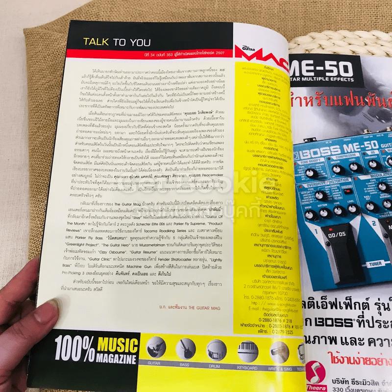 The Guitar Mag Vol.34 No.353
