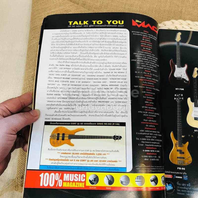 The Guitar Mag Vol.38 No.363