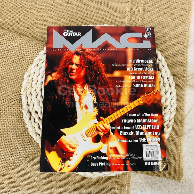The Guitar Mag Vol.35 No.367