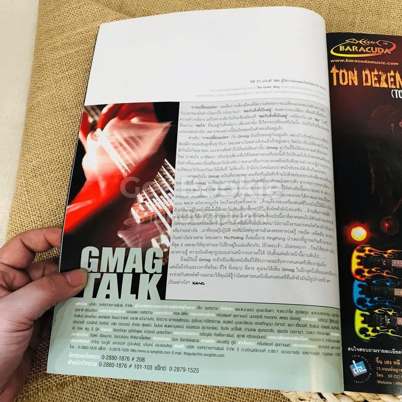 The Guitar Mag Vol.37 No.366