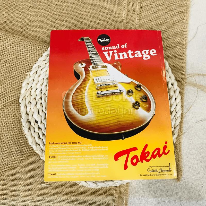 The Guitar Mag Vol.38 No.396