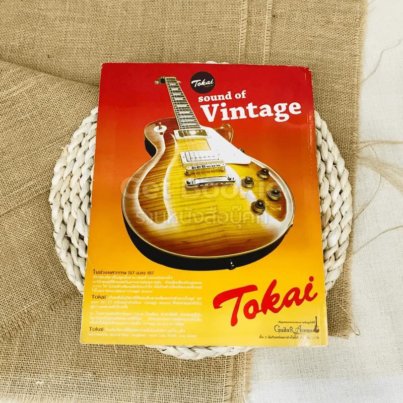 The Guitar Mag Vol.38 No.395