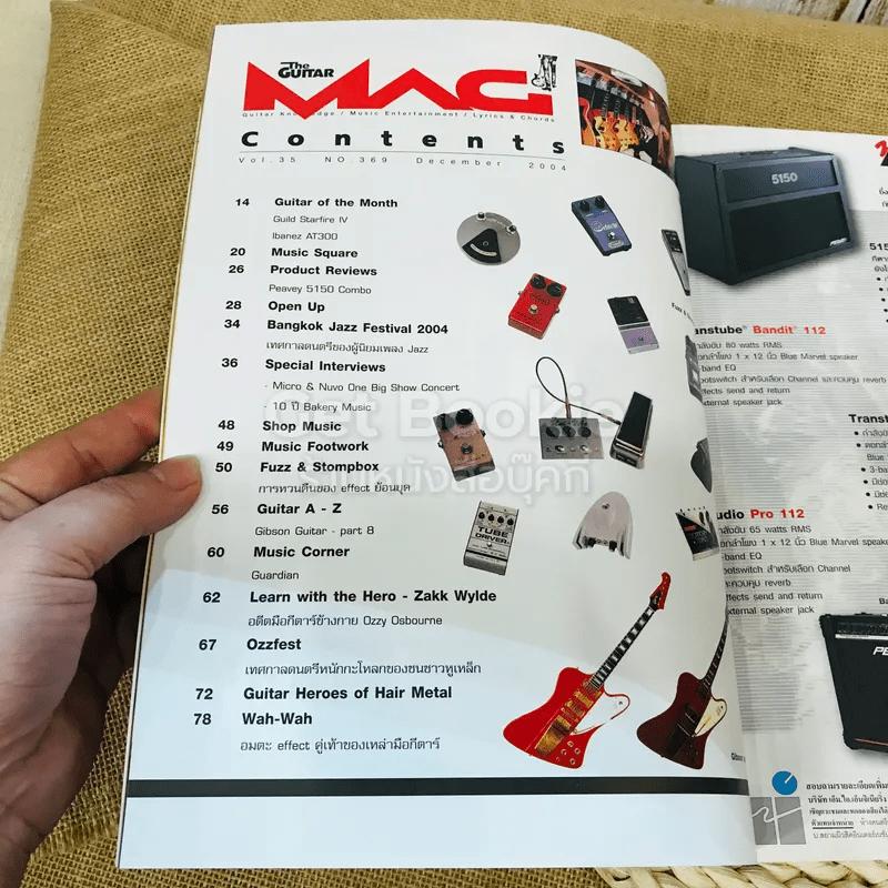 The Guitar Mag Vol.35 No.369
