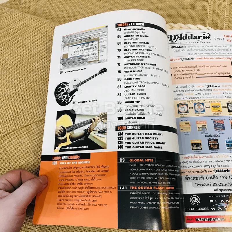 The Guitar Mag Vol.34 No.357