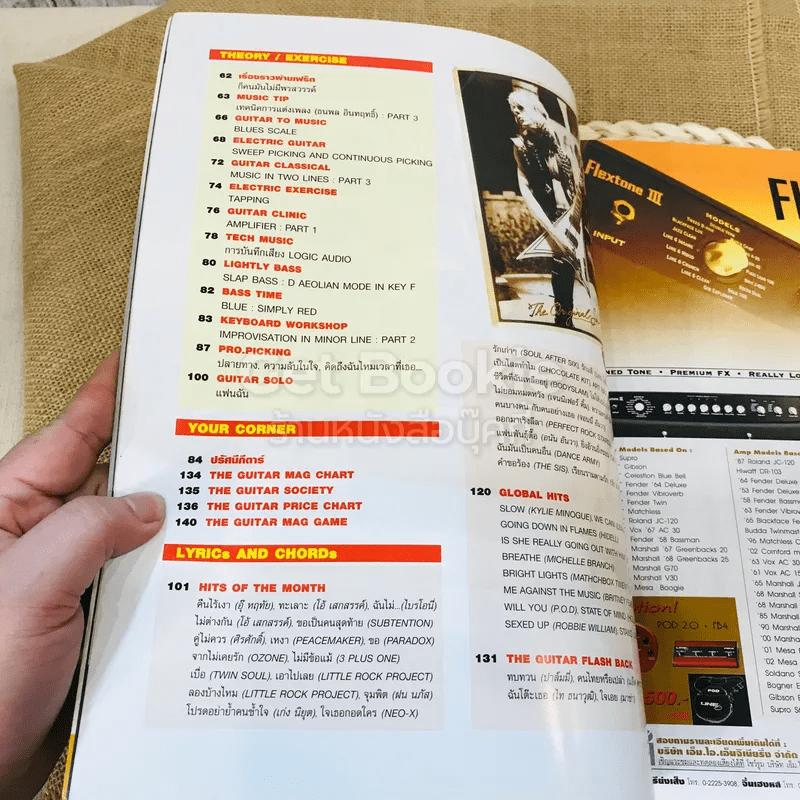 The Guitar Mag No.356