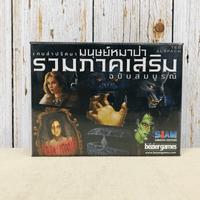 รวมภาคเสริมเกมล่าปริศนามนุษย์หมาป่า (Ultimate Werewolf - All Expansions) Board Game บอร์ดเกม