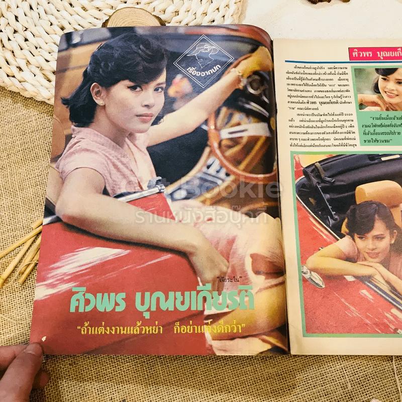 นิตยสาร ญ ฉบับที่ 24