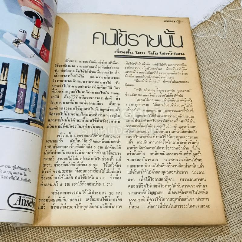 ลลนา เล่ม 130 ปักษ์หลัง ก.ย.2521