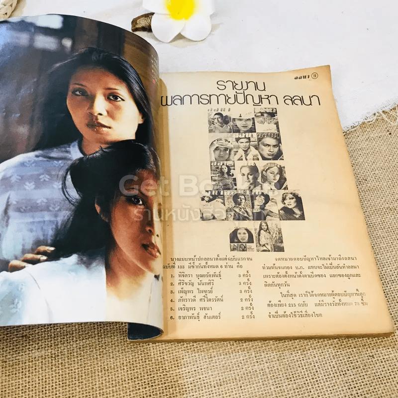 ลลนา เล่ม 136 ปักษ์หลัง ส.ค.2521