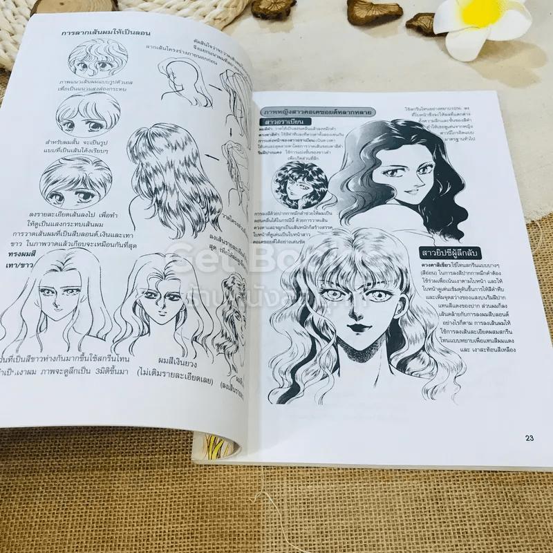 เทคนิคการวาดภาพการ์ตูนหญิงสาวจากทั่วโลก