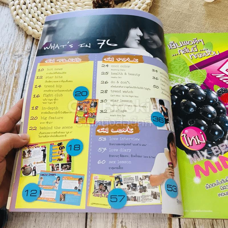In Magazine No.76