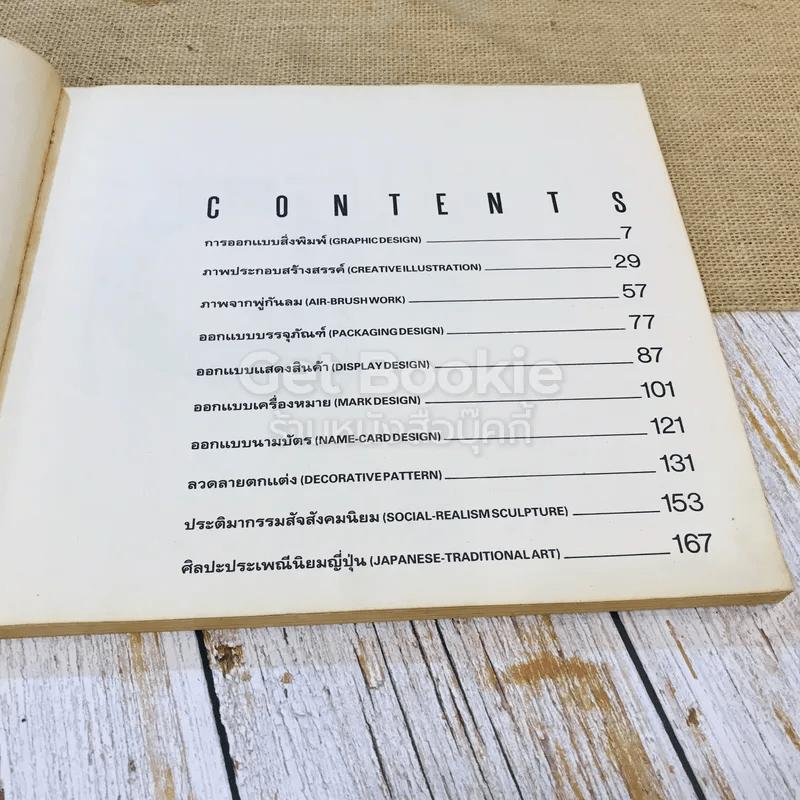 Design 3 Work For Working: Magazine