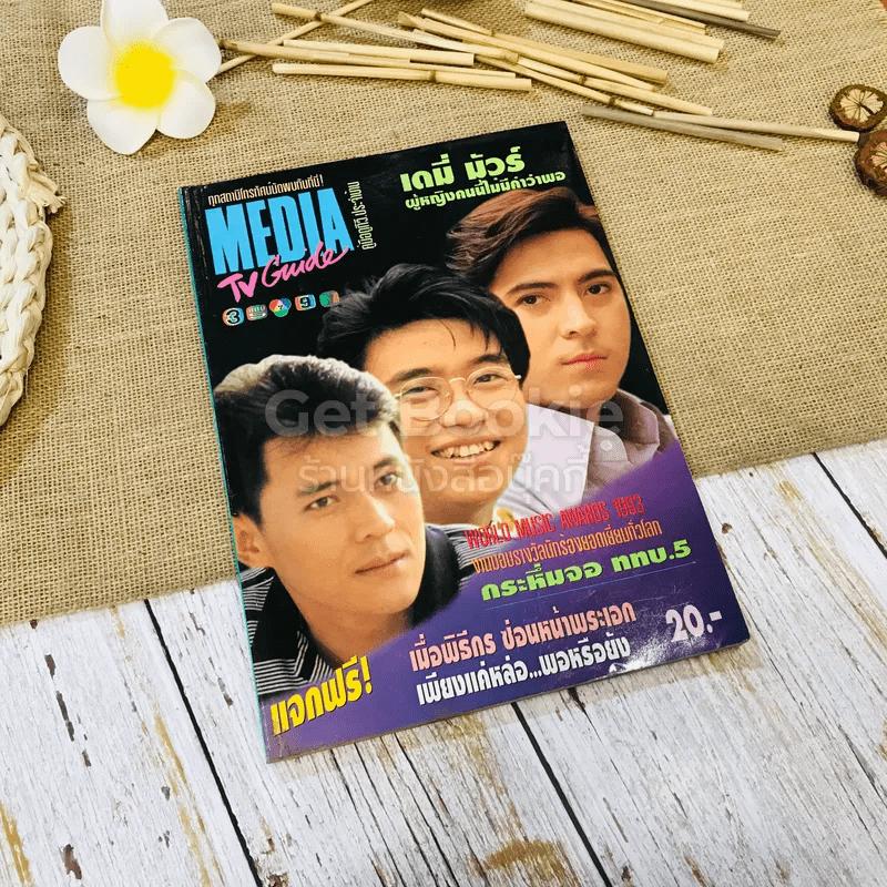 Media TV. Guide ปีที่ 2 ฉบับที่ 14 ส.ค.2536