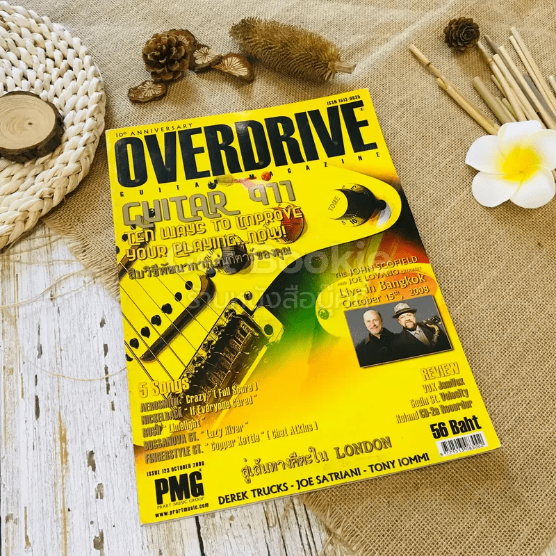 Overdrive Guitar Magazine Issue 123