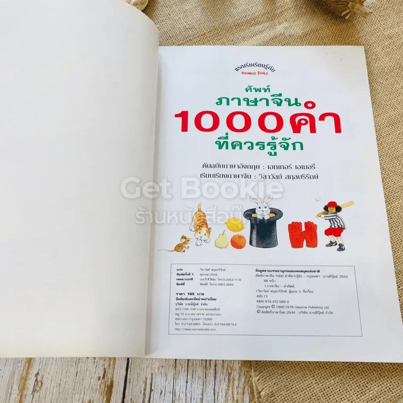 ศัพท์ภาษาจีน 1000 คำที่ควรรู้จัก