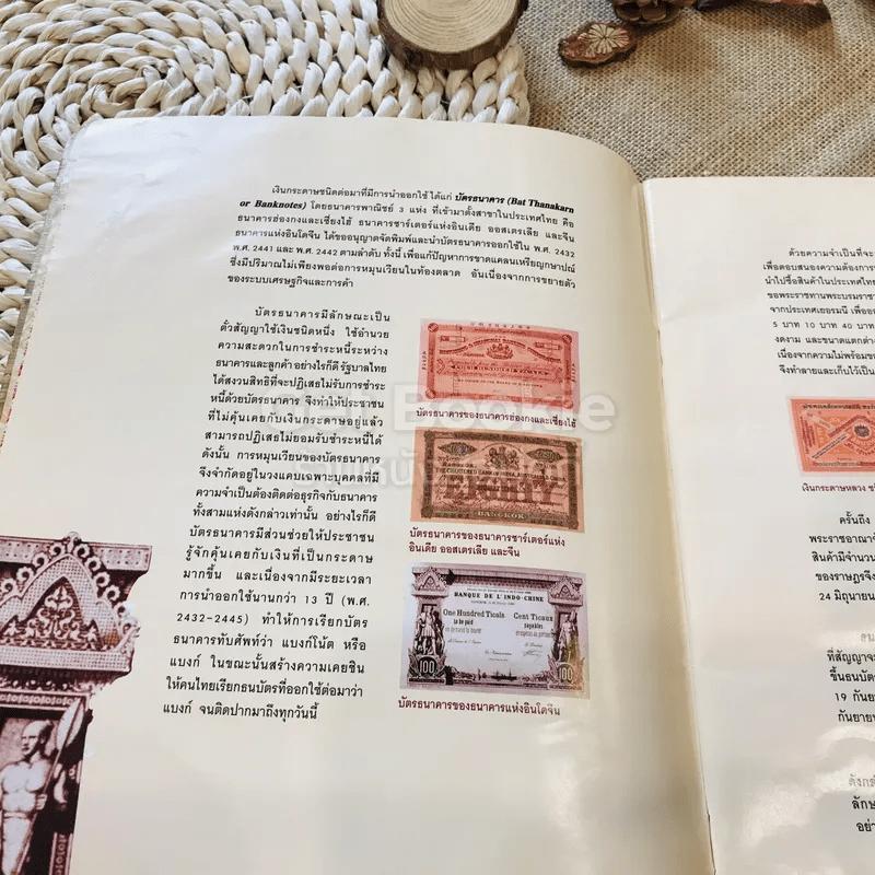 รอบรู้เรื่องธนบัตรไทย
