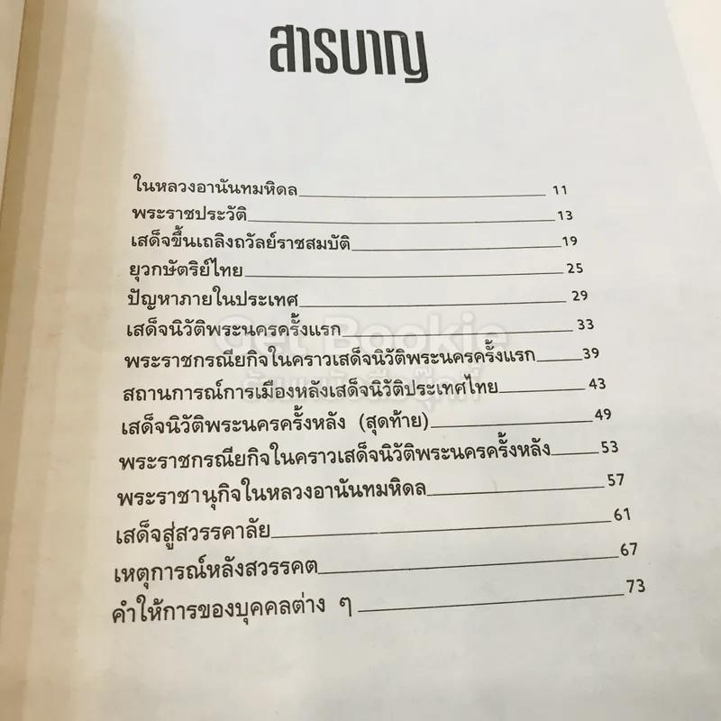 กำหนดกรรม เจ้าชีวิตยุวกษัตริย์ไทย ในหลวงอานันทมหิดลแห่งราชวงศ์จักรี