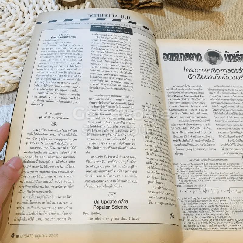Update ปีที่ 15 ฉบับที่ 154 มิ.ย.2543 แมมมอธผู้ครองทุ่มน้ำแข็ง