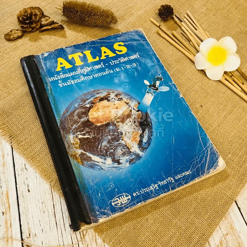 ATLAS หนังสือแผนที่ภูมิศาสตร์-ประวัติศาสตร์ ชั้นม.ต้น