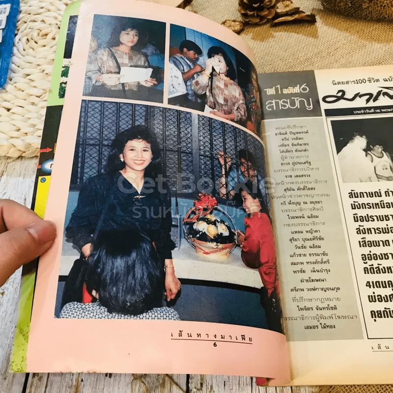 นิตยสาร 100 ชีวิตบนเส้นทางมาเฟีย ฉบับที่ 6 มังกรเหนือมังกร