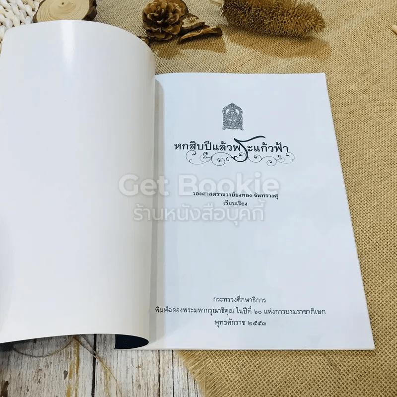 หกสิบปีแล้วพระแก้วฟ้า พิมพ์ฉลองพระมหากรุณาธิคุณในปีที่ 60 แห่งการบรมราชิภิเษก 2553