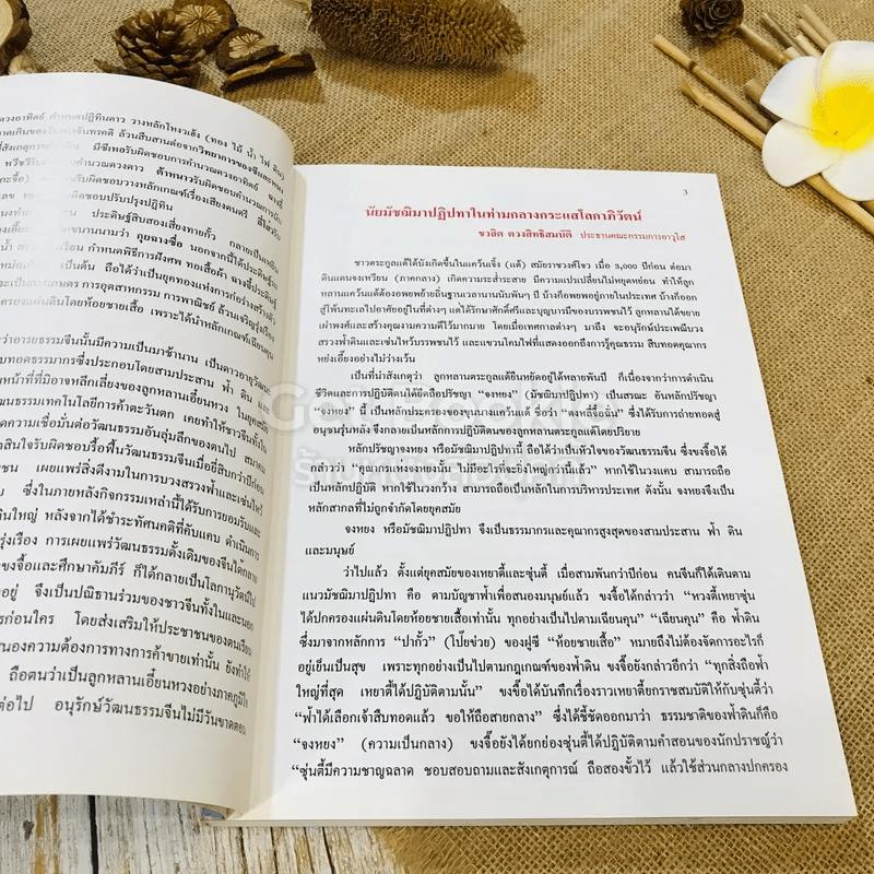 สมาคมเตชะสัมพันธ์ วารสาร 38