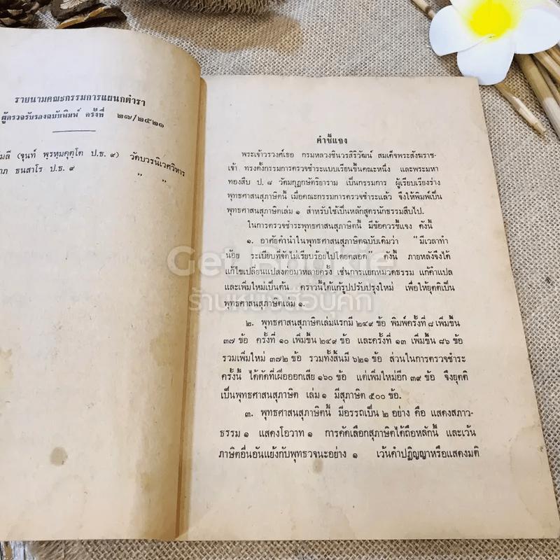 พุทธศาสนสุภาษิต เล่ม 1 (หลักสูตรนักธรรมและธรรมศึกษาชั้นตรี)