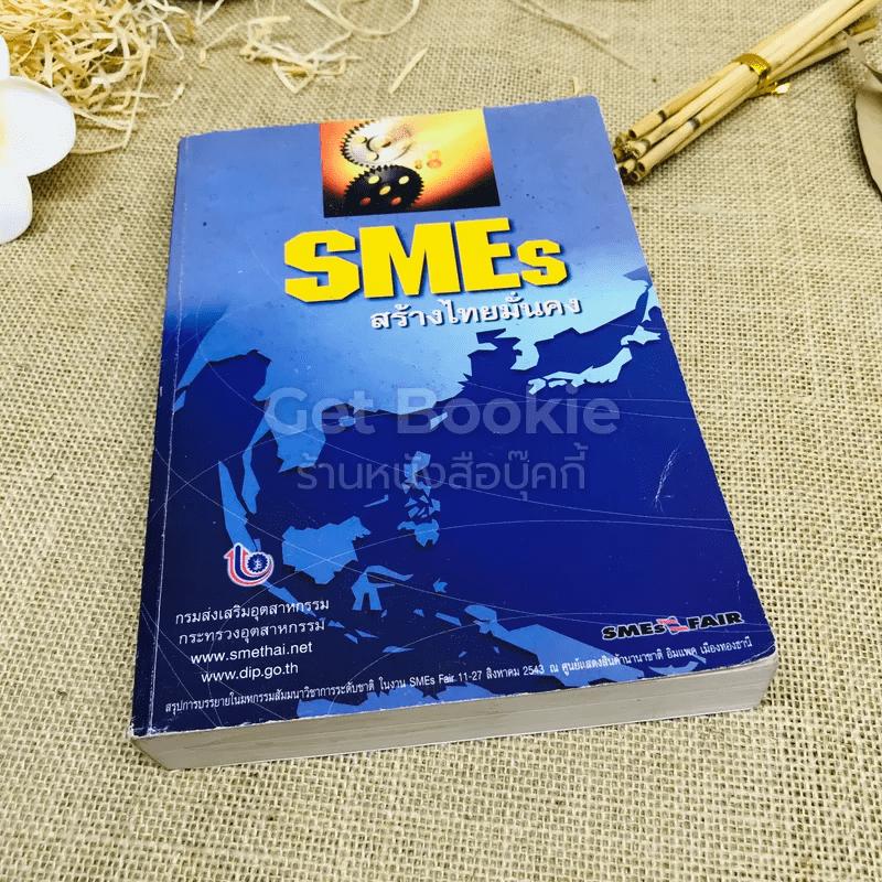 SMEs สร้างไทยมั่นคง