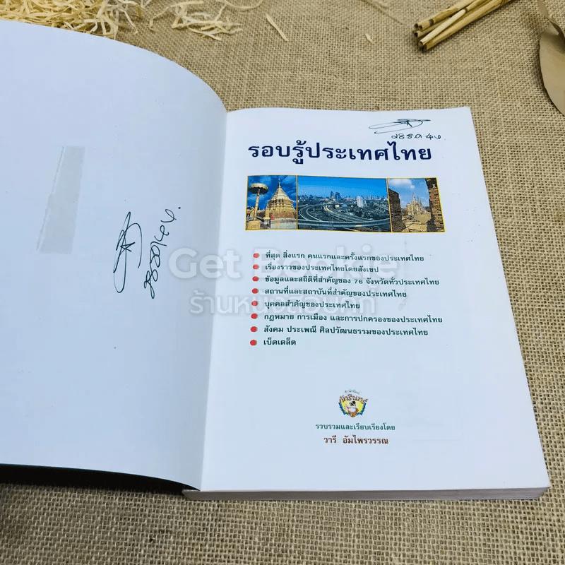 รอบรู้ประเทศไทย