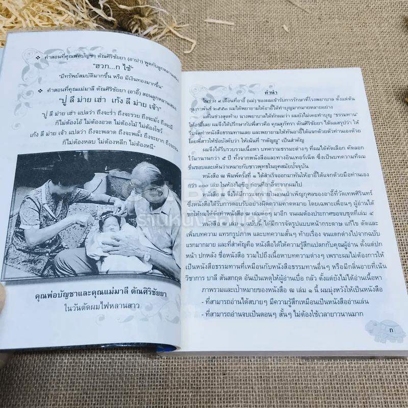 ฒ เล่ม 1