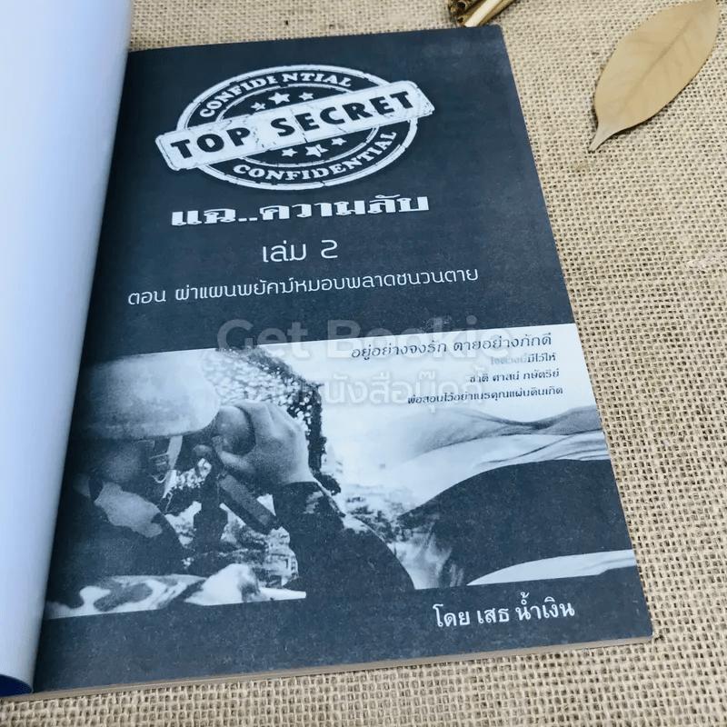 Top Secret แฉความลับ เล่ม 2 ตอน ผ่าแผนพยัคฆ์หมอบพลาดชนวนตาย