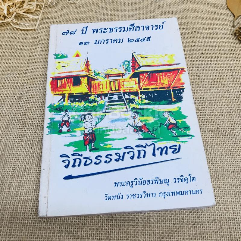 วิถีธรรมวิถีไทย (พระพุทธศาสนา)