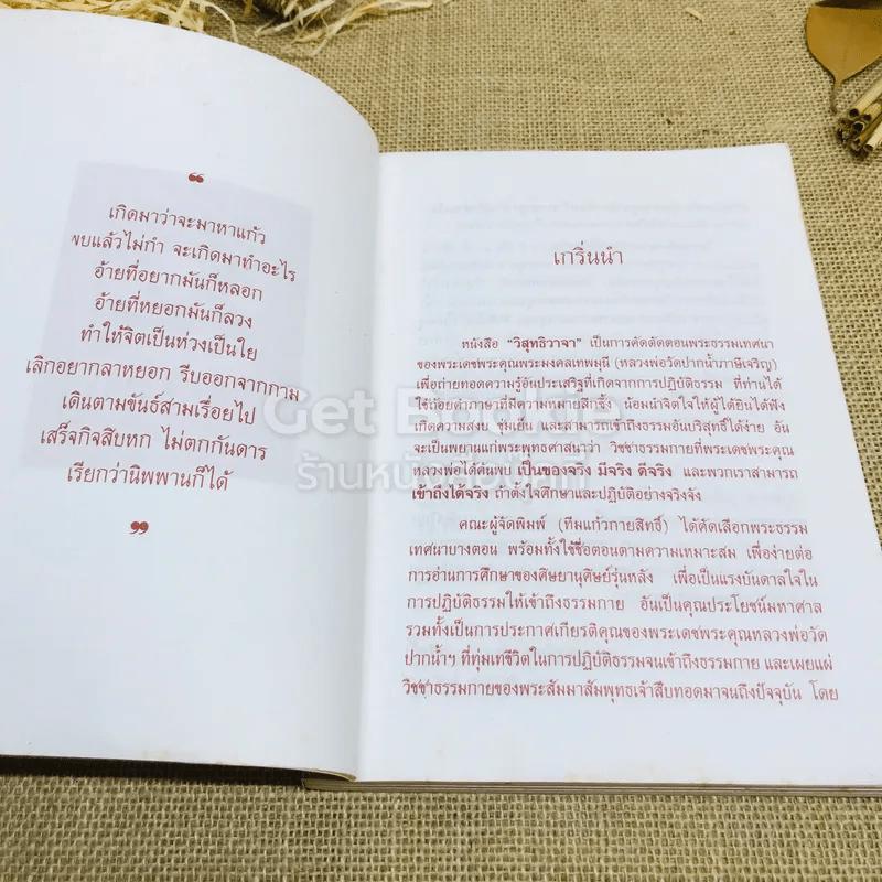 วิสุทธิวาจา - พระมงคลเทพมุนี (สด จนทสโร) ผู้ค้นพบวิชชาธรรมกาย