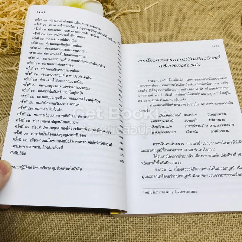 เที่ยวนรก โดย พระอรหันต์จี้กง