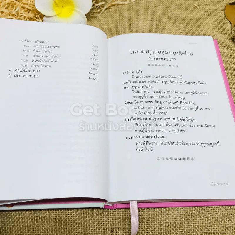 มหาสติปัฏฐานสูตร บาลี-ไทย ฉบับสาธยายธรรม
