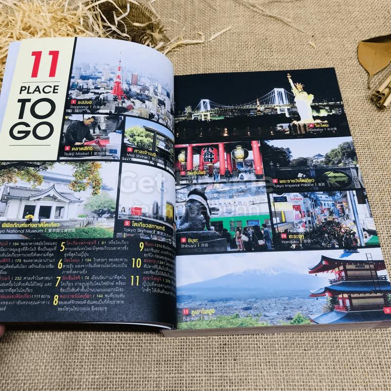 เที่ยวสุดคุ้ม โตเกียวและเมืองข้างเคียง