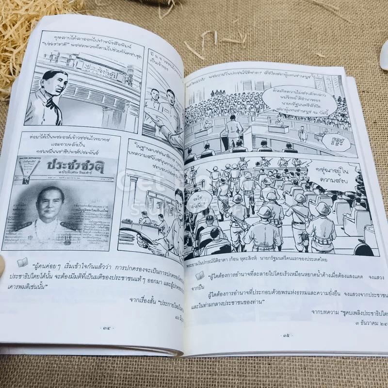 ชีวประวัติ ศรีบูรพา ฉบับการ์ตูน สุภาพบุรุษชื่อกุหลาบ สายประดิษฐ์