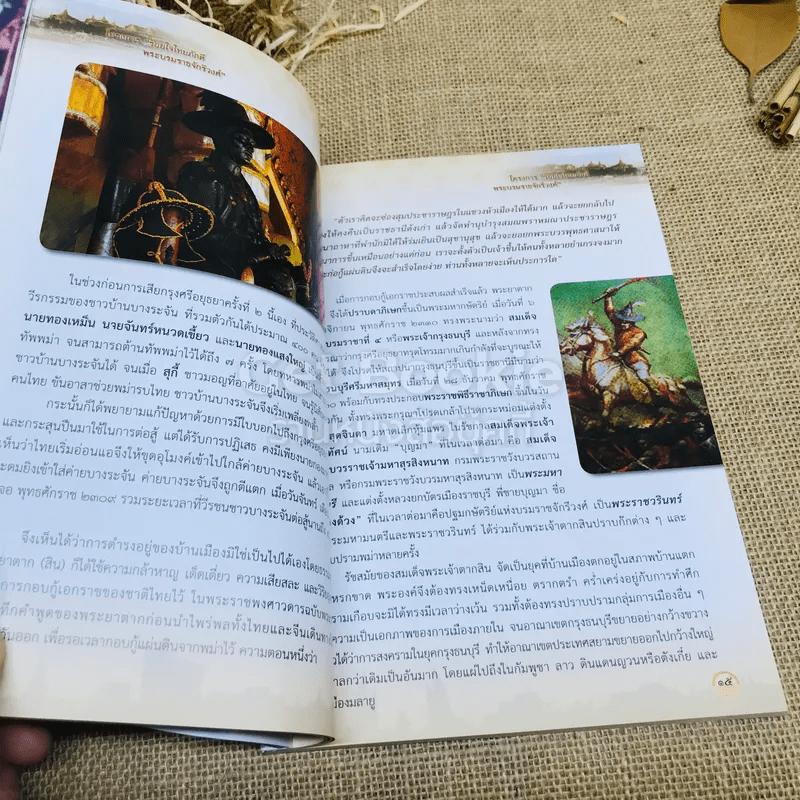 ร้อยใจไทยภักดี พระบรมราชจักรีวงศ์ แผ่นดินไทย บนเส้นทางประวัติศาสตร์