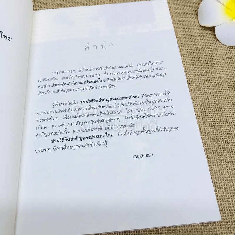 ประวัติวันสำคัญของประเทศไทย