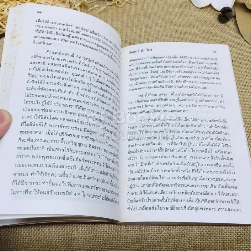 ยิว - ม.ร.ว.คึกฤทธิ์ ปราโมช