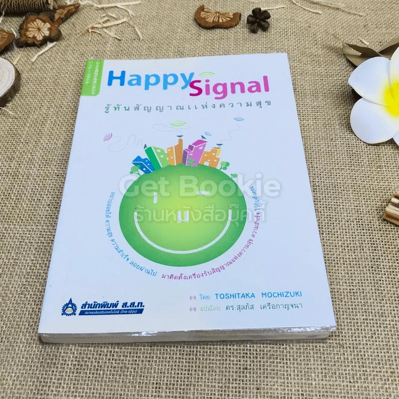 Happy Signal รู้ทันสัญญาณแห่งความสุข