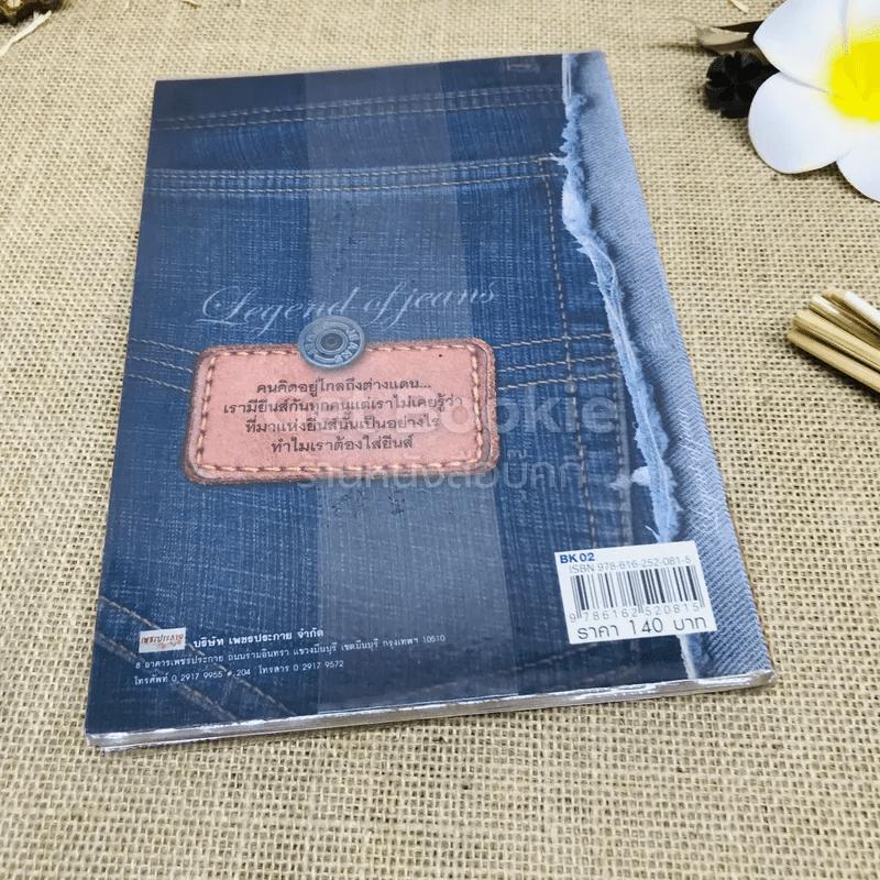 ตำนานยีนส์ Legend of Jeans