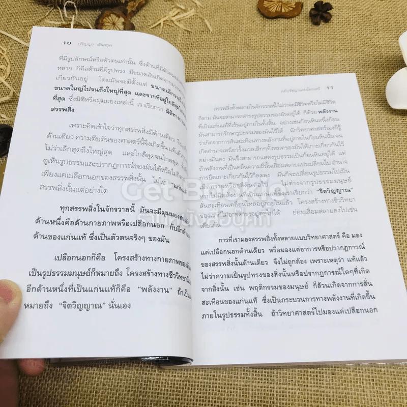 พบตนในตน ฉบับอภิปรัชญาแห่งโลกเสรี